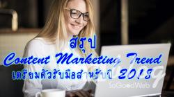 สรุป Content Marketing Trend เตรียมตัวรับมือสำหรับปี 2018