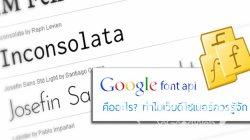 Google Font API คืออะไร? ทำไมเว็บดีไซเนอร์ควรรู้จัก