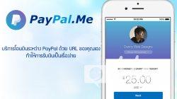 PayPal.me บริการโอนเงินระหว่าง Paypal ด้วย URL ของคุณเอง