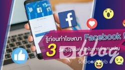 รู้ก่อนทำโฆษณา Facebook ! 3 วัตถุประสงค์หลักในการทำแคมเปญ