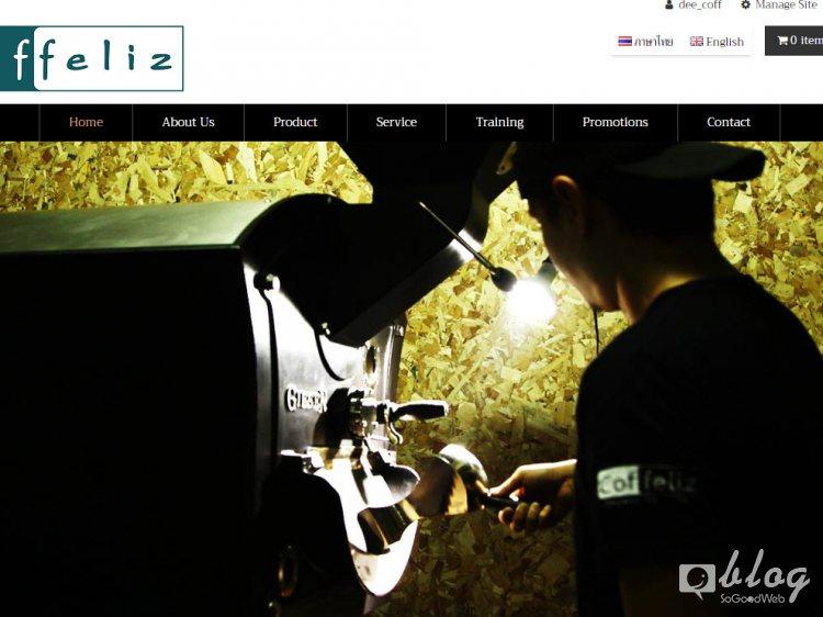 coffeliz มุ่งเน้นการบริการด้านกาแฟเพื่อตอบสนองความต้องการอย่างสูงสุดของลูกค้า