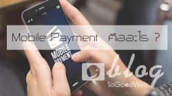 Mobile Payment  คืออะไร ?