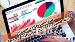Digital Entrepreneur เฟืองตัวสำคัญเพื่อก้าวสู่ Thailand 4.0