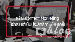 สร้าง Content Marketing ให้ช้าลง แต่เน้นประสิทธิภาพให้มากขึ้น