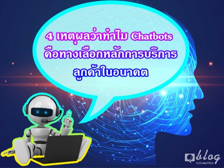 4 เหตุผลว่าทำไม Chatbots คือทางเลือกหลักการบริการลูกค้าในอนาคต
