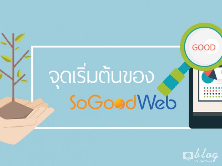 จุดเริ่มต้นของ SoGoodWeb