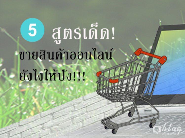 5 สูตรเด็ด ขายสินค้าออนไลน์ ยังไงให้ปัง!!
