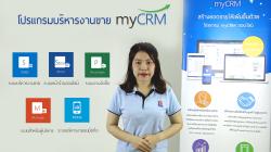 แนะนำโปรแกรม CRM ออนไลน์