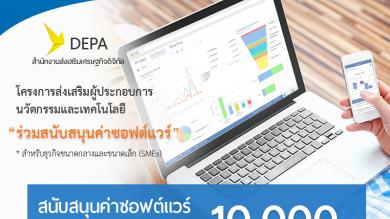 DEPA สนับสนุนการซื้อซอฟท์แวร์ CRM มูลค่าสูงสุด 10,000 บาท สำหรับ SMEs ไทย