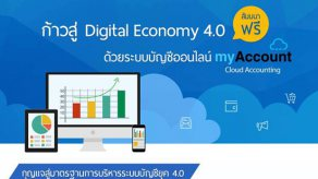 ก้าวสู่ Digital Economy 4.0 ด้วยระบบบัญชีออนไลน์ Cloud Accounting