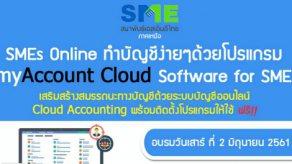 SMEs Online ทำบัญชีง่ายๆ ด้วยโปรแกรม myAccount Cloud Software for SMEs