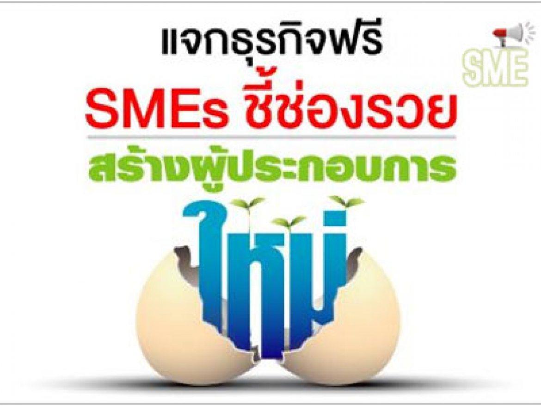 ช่วยให้ SME รวย