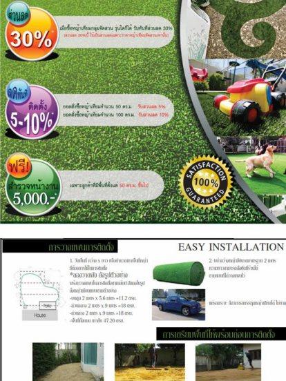 รับติดตั้งหญ้าเทียมแบบมืออาชีพ