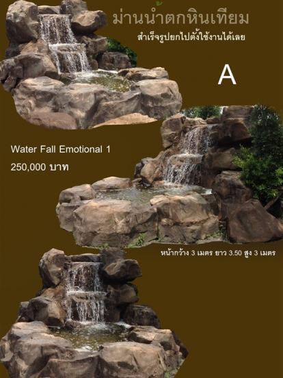 ม่านน้ำตกหินเทียมแบบ Emotion A