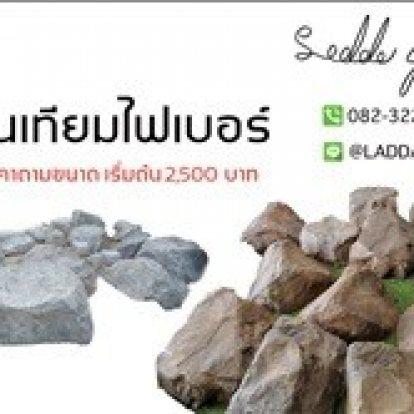 หมวด หินประดับสวน (Stone)