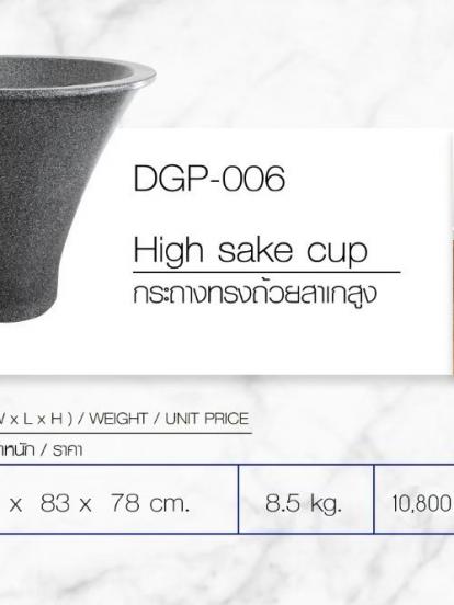 กระถางทรงถ้วยสาเกสูง (High sake cup)