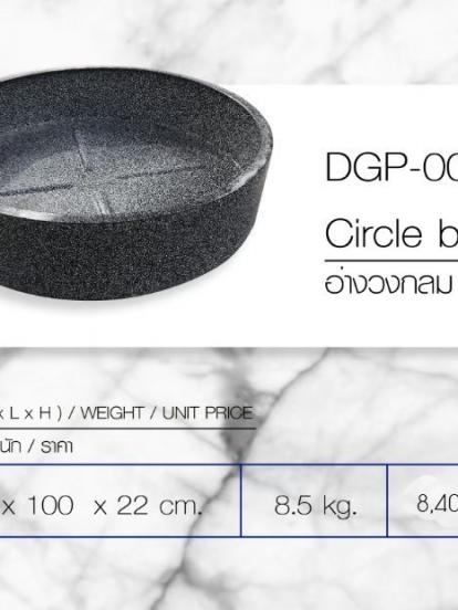 อ่างวงกลม (Circle basin)