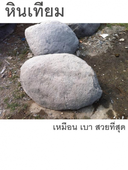 หินเทียมสำเร็จรูป stone Decorative