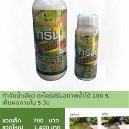 หมวด ยาปรับสภาพน้ำและตะไคร้ (Water Condition)