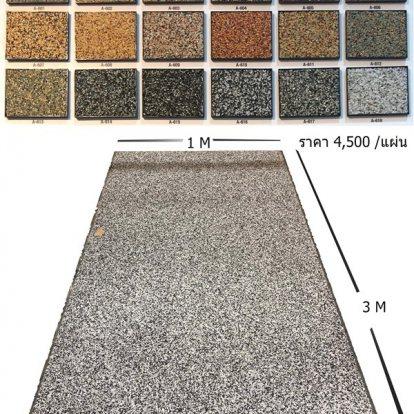 หมวด แผ่นหินทราย (Silica plate)
