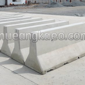 แบริเออร์คอนกรีต (Concrete Barrier)