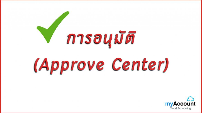 การอนุมัติ (Approve Center)