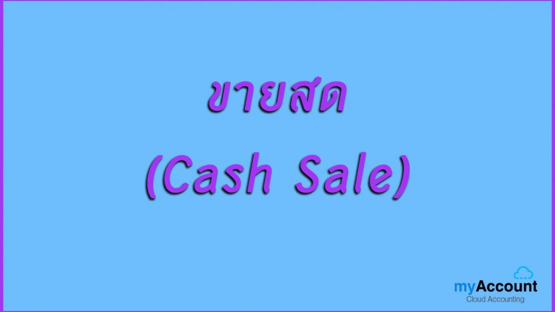 ขายสด (Cash Sale)