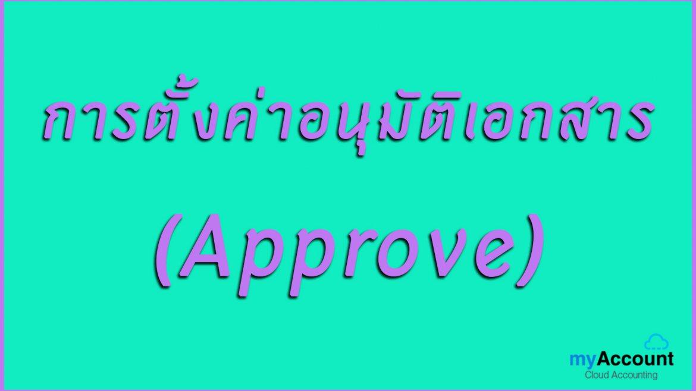 การตั้งค่าอนุมัติเอกสาร (Approve)