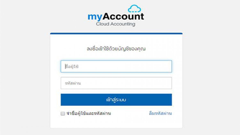 ขั้นตอนที่ 4 : การเชื่อมต่อฐานข้อมูลโปรแกรม myAccount Cloud