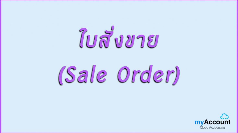 ใบสั่งขาย (Sale Order)