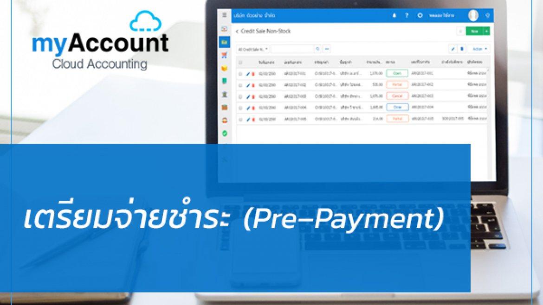 เตรียมจ่ายชำระ (Pre – Payment)