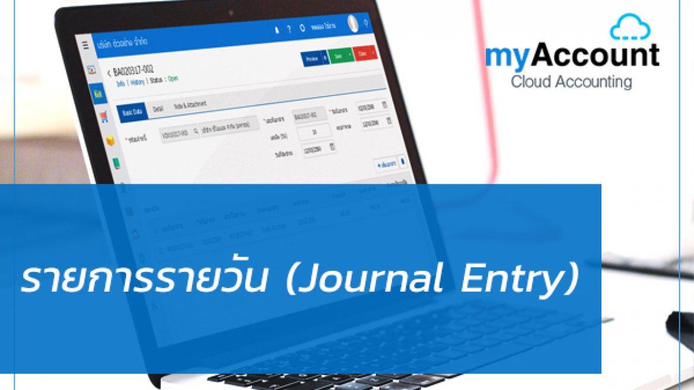 รายการรายวัน (Journal Entry)