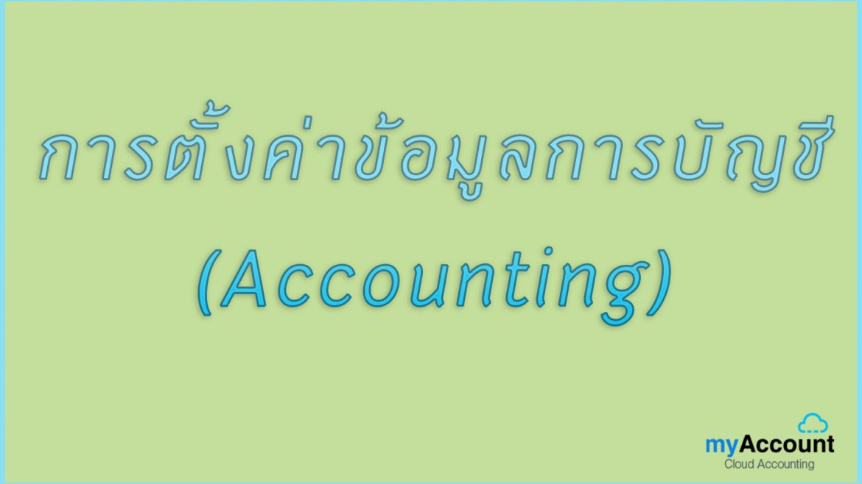 การตั้งค่าข้อมูลการบัญชี (Accounting)