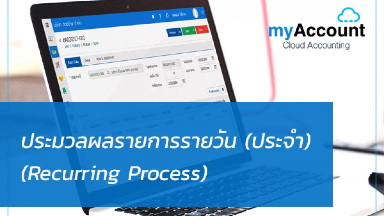 ประมวลผลรายการรายวัน (ประจำ) (Recurring Process)