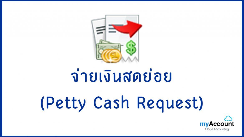 จ่ายเงินสดย่อย (Petty Cash Request)