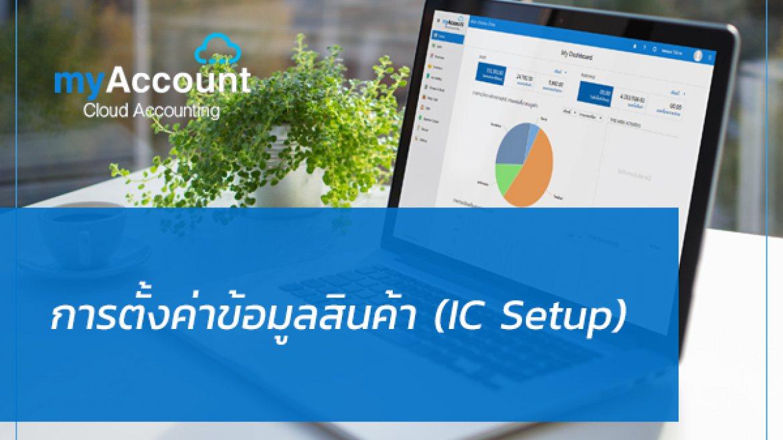 การตั้งค่าข้อมูลสินค้า (IC Setup)