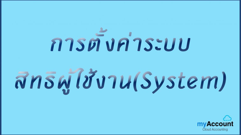 การตั้งค่าระบบสิทธิผู้ใช้งาน (System)