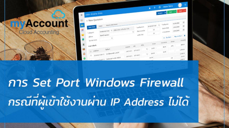 ตั้งค่าอื่นๆ : การ Set Port Windows Firewall กรณีที่ผู้เข้าใช้งานผ่าน IP Address ไม่ได้