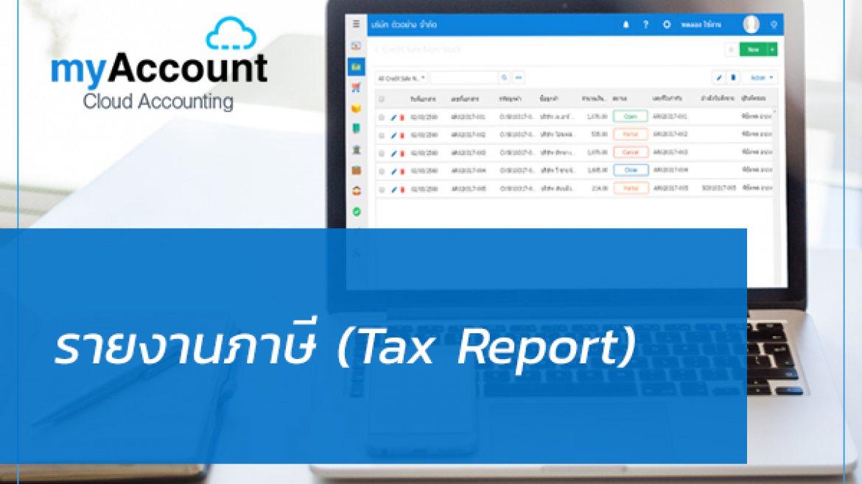 รายงานภาษี (Tax Report)