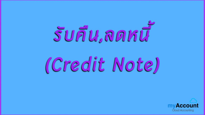 รับคืน, ลดหนี้ (Credit Note)