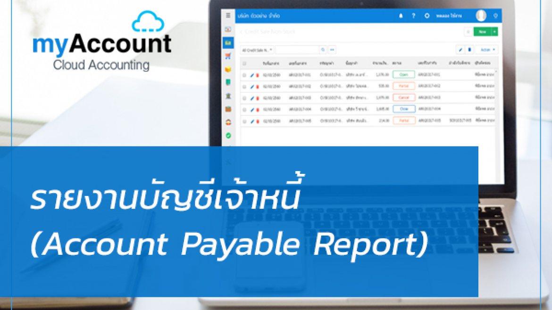 รายงานบัญชีเจ้าหนี้ (Account Payable Report)