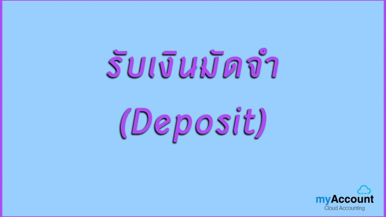 รับเงินมัดจำ (Deposit)