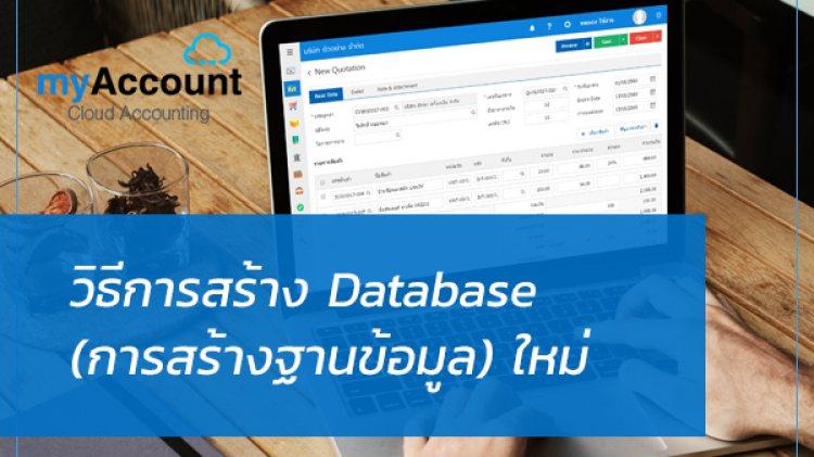 ขั้นตอนที่ 3 : วิธีการสร้าง Database (การสร้างฐานข้อมูล) ใหม่