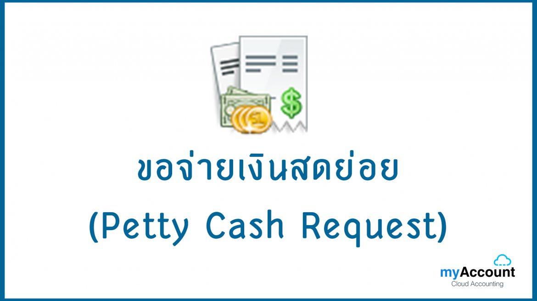ขอจ่ายเงินสดย่อย (Petty Cash Request)