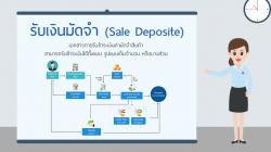 ขั้นตอนการสร้างเอกสารรับเงินมัดจำ (Deposit)