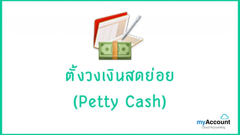 ตั้งวงเงินสดย่อย (Petty Cash)