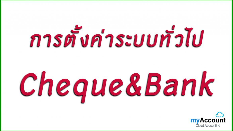 การตั้งค่าระบบทั่วไป Cheque&Bank