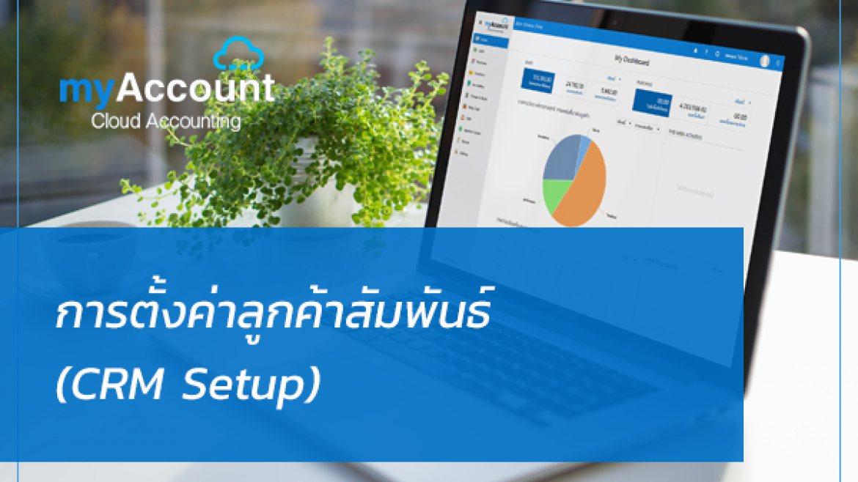 การตั้งค่าลูกค้าสัมพันธ์ (CRM Setup)