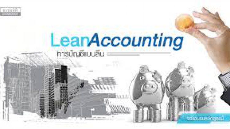 การบัญชีแบบลีน (Lean Accounting)