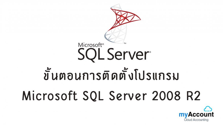 ขั้นตอนที่ 1 : ขั้นตอนการติดตั้งโปรแกรม Microsoft SQL Server 2008 R2